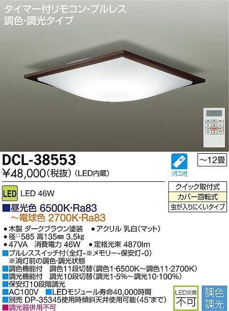 【最安値挑戦中!最大34倍】照明器具 大光電機(DAIKO) DCL-38553 シーリングライト LED内蔵 洋風角形 調色調光 タイマー付リモコン付属・プルレス ~12畳 [∽]