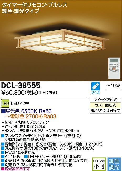 【最安値挑戦中!最大34倍】照明器具 大光電機(DAIKO) DCL-38555 シーリングライト LED内蔵 和風角形 調色調光 タイマー付リモコン付属・プルレス ~10畳 [∽]