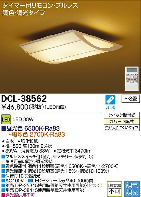 【最安値挑戦中!最大34倍】照明器具 大光電機(DAIKO) DCL-38562 シーリングライト LED内蔵 和風角形 調色調光 タイマー付リモコン付属・プルレス ~8畳 [∽]