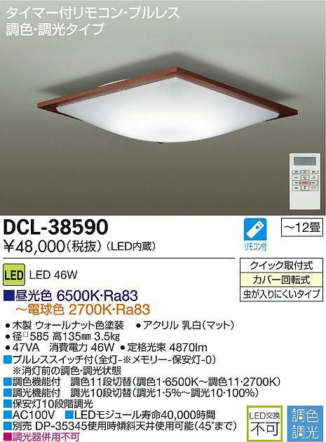 【最安値挑戦中!最大34倍】照明器具 大光電機(DAIKO) DCL-38590 シーリングライト LED内蔵 洋風角形 調色調光 タイマー付リモコン付属・プルレス ~12畳 [∽]
