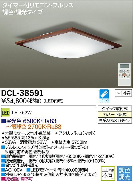 【最安値挑戦中!最大34倍】照明器具 大光電機(DAIKO) DCL-38591 シーリングライト LED内蔵 洋風角形 調色調光 タイマー付リモコン付属・プルレス ~14畳 [∽]