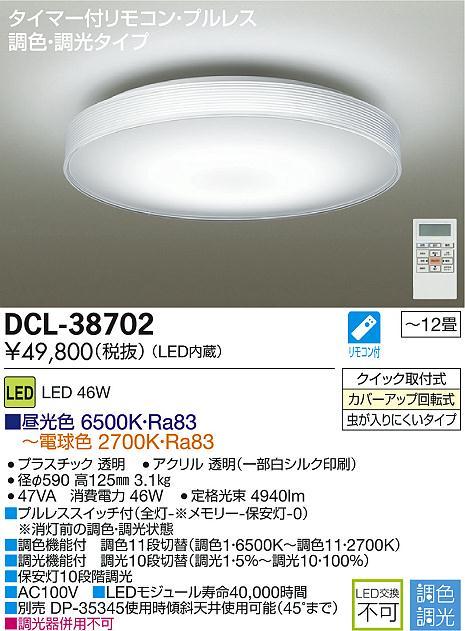 【最安値挑戦中!最大34倍】照明器具 大光電機(DAIKO) DCL-38702 シーリングライト LED内蔵 洋風丸形 調色調光 タイマー付リモコン付属・プルレス ~12畳 [∽]