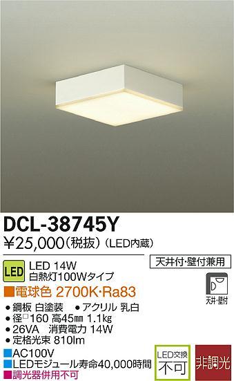 【最安値挑戦中!最大34倍】照明器具 大光電機(DAIKO) DCL-38745Y シーリングライト thinシリーズSURFACE LED内蔵 非調光タイプ 電球色 [∽]
