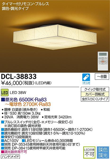 【最安値挑戦中!最大34倍】照明器具 大光電機(DAIKO) DCL-38833 シーリングライト LED内蔵 和風角形 調色調光 タイマー付リモコン付属・プルレス ~8畳 [∽]