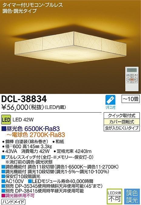 【最安値挑戦中!最大34倍】照明器具 大光電機(DAIKO) DCL-38834 シーリングライト LED内蔵 和風角形 調色調光 タイマー付リモコン付属・プルレス ~10畳 [∽]