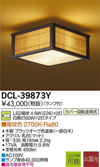 【最安値挑戦中!最大33倍】大光電機(DAIKO) DCL-39873Y シーリング 和風 ランプ付 非調光 電球色 白木 和紙・突き板 [∽]