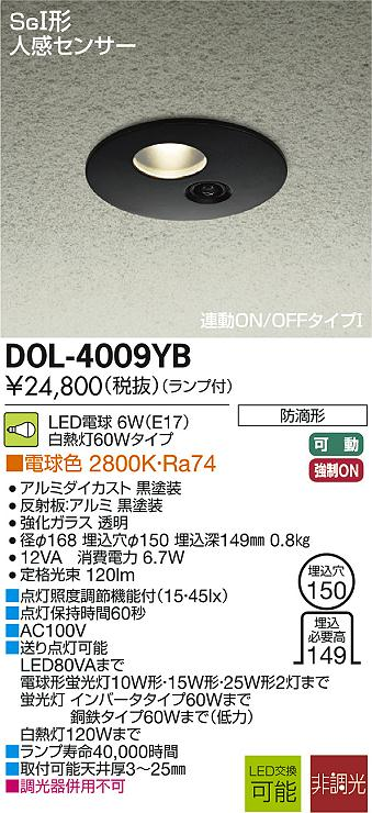 【最安値挑戦中!最大34倍】照明器具 大光電機(DAIKO) DOL-4009YB 軒下ダウンライト 屋外 DECOLED'S 防滴形 SG1形人感センサー 連動ON/OFFタイプ1 黒 ランプ付 電球色 [∽]