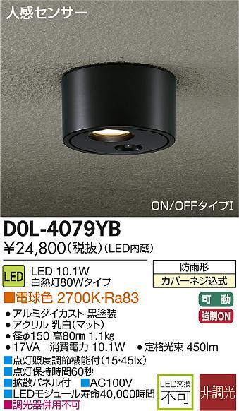 【最安値挑戦中!最大34倍】照明器具 大光電機(DAIKO) DOL-4079YB シーリングダウンライト 屋外 DECOLED'S 防雨形 人感センサー ON/OFFタイプ1 黒 LED内蔵 電球色 [∽]