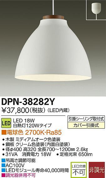 【最安値挑戦中!最大33倍】照明器具 大光電機(DAIKO) DPN-38282Y ペンダントライト クリーム色 DECOLED'S LED内蔵 電球色 [∽]