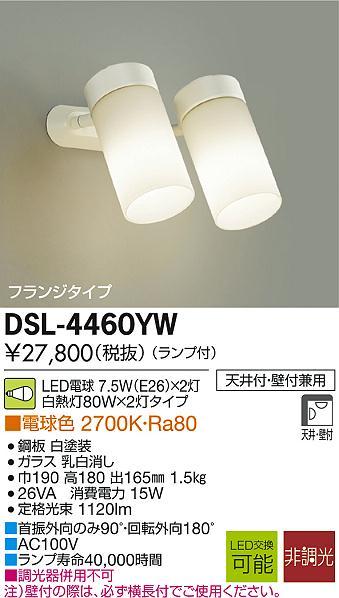 【最安値挑戦中!最大34倍】照明器具 大光電機(DAIKO) DSL-4460YW スポットライト LED 非調光タイプ フランジタイプ (ランプ付き) 電球色 [∽]