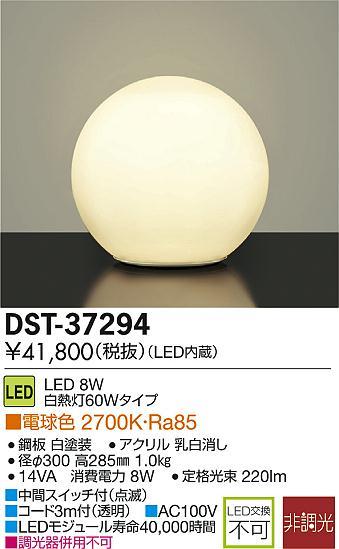 【最安値挑戦中!最大33倍】照明器具 大光電機(DAIKO) DST-37294 スタンドライト DECOLED'S LED内蔵 電球色 [∽]