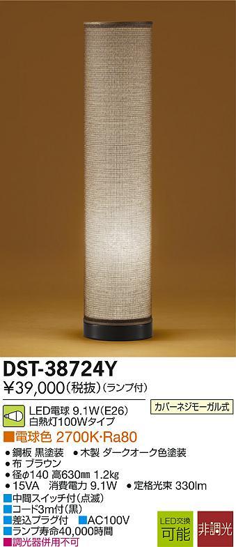 【最安値挑戦中!最大33倍】照明器具 大光電機(DAIKO) DST-38724Y フロアスタンド LED (ランプ付き) ブラウン 電球色 [∽]