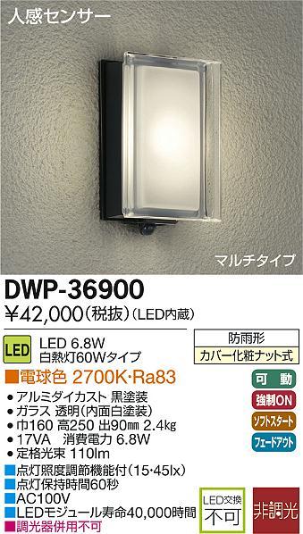 【最安値挑戦中!最大34倍】照明器具 大光電機(DAIKO) DWP-36900 ポーチライト 壁 ブラケットライト DECOLED'S 人感センサー マルチタイプ 防雨形 黒 LED内蔵 電球色 [∽]