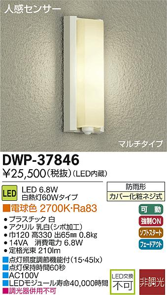 【最安値挑戦中!最大34倍】照明器具 大光電機(DAIKO) DWP-37846 ポーチライト 壁 ブラケットライト DECOLED'S 人感センサー マルチタイプ 防雨形 LED内蔵 電球色 [∽]