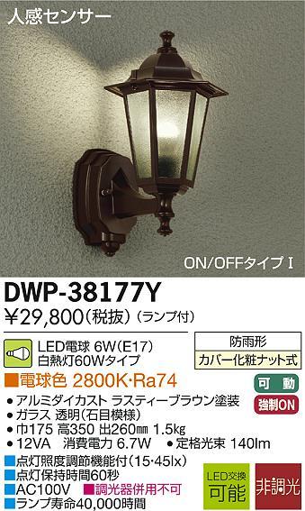 【最安値挑戦中!最大23倍】照明器具 大光電機(DAIKO) DWP-38177Y ポーチライト 壁 ブラケットライト DECOLED'S 人感センサー ON/OFFタイプ1 ランプ付 電球色 [∽]