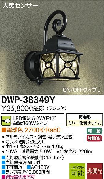 【最安値挑戦中!最大24倍】照明器具 大光電機(DAIKO) DWP-38349Y ポーチライト 壁 ブラケットライト DECOLED'S 人感センサー ON/OFFタイプ1 ランプ付 電球色 [∽]