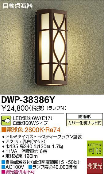【最安値挑戦中!最大34倍】照明器具 大光電機(DAIKO) DWP-38386Y ポーチライト 壁 ブラケットライト DECOLED'S 自動点滅器 ラスティブラウン ランプ付 電球色 [∽]