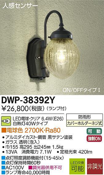 【最安値挑戦中!最大24倍】照明器具 大光電機(DAIKO) DWP-38392Y ポーチライト 壁 ブラケットライト DECOLED'S 人感センサー ON/OFFタイプ1 ランプ付 電球色 [∽]