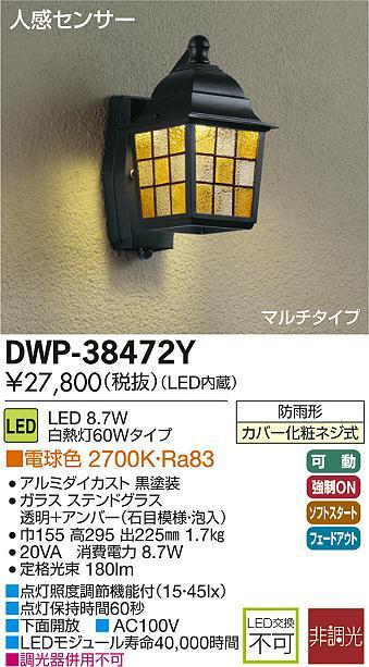 【最安値挑戦中!最大34倍】照明器具 大光電機(DAIKO) DWP-38472Y ブラケットライト ポーチライト LED内蔵 人感センサー マルチタイプ 防雨形 電球色 [∽]