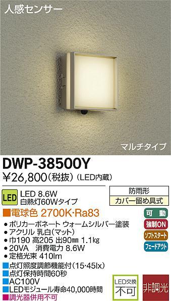 【最安値挑戦中!最大34倍】照明器具 大光電機(DAIKO) DWP-38500Y ブラケットライト ポーチライト LED内蔵 人感センサー マルチタイプ 防雨形 電球色 [∽]