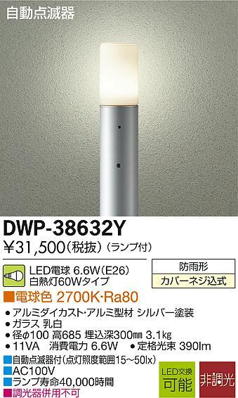 【最安値挑戦中!最大34倍】照明器具 大光電機(DAIKO) DWP-38632Y ガーデニングライト ポールライト LED (ランプ付き) 自動点滅器 防雨形 電球色 シルバー [∽]