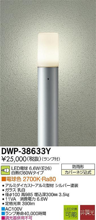 【最安値挑戦中!最大34倍】照明器具 大光電機(DAIKO) DWP-38633Y ガーデニングライト ポールライト LED (ランプ付き) 防雨形 電球色 シルバー [∽]