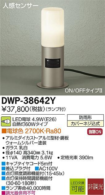 【最安値挑戦中!最大34倍】照明器具 大光電機(DAIKO) DWP-38642Y ガーデニングライト ポールライト LED(ランプ付き) 人感センサー ON/OFFタイプII 防雨形 電球色 ウォームシルバー [∽]