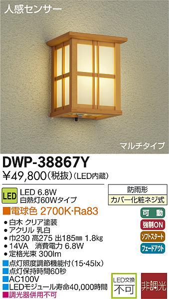 【最安値挑戦中!最大34倍】照明器具 大光電機(DAIKO) DWP-38867Y ブラケットライト ポーチライト LED内蔵 防雨形 電球色 [∽]