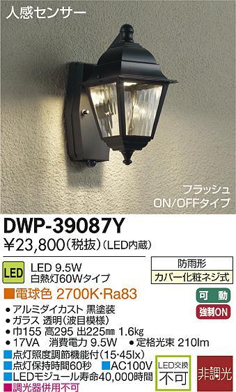 【最安値挑戦中!最大34倍】照明器具 大光電機(DAIKO) DWP-39087Y ブラケットライト ポーチライト LED内蔵 人感センサー フラッシュ ON/OFFタイプ 防雨形 電球色 [∽]