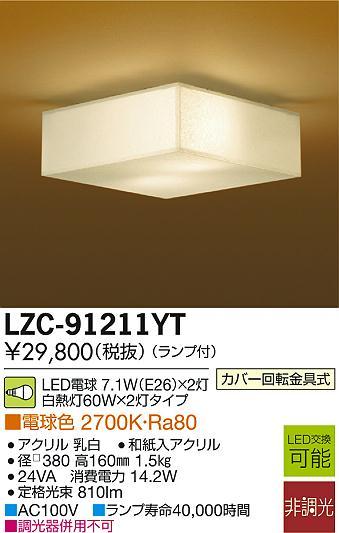 【最安値挑戦中!最大34倍】大光電機(DAIKO) LZC-91211YT シーリング 和風 ランプ付 非調光 電球色 和紙入アクリル [∽]