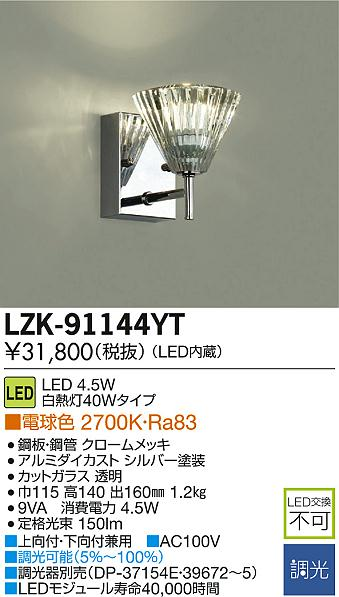 【最安値挑戦中!最大34倍】大光電機(DAIKO) LZK-91144YT ブラケットライト LED内蔵 調光 電球色 上向付・下向付兼用 [∽]