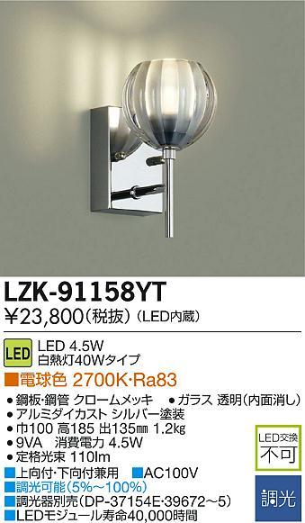 【最安値挑戦中!最大34倍】大光電機(DAIKO) LZK-91158YT ブラケットライト LED内蔵 調光 電球色 上向付・下向付兼用 [∽]