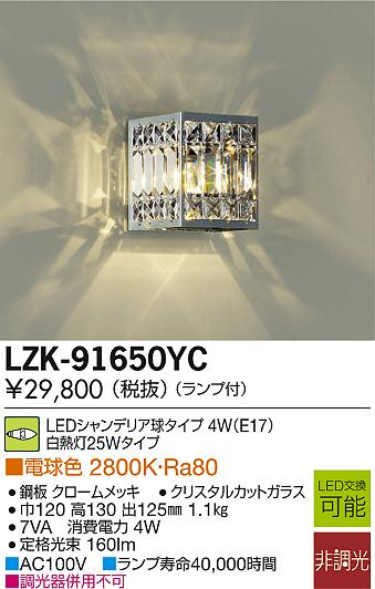 【最安値挑戦中!最大34倍】大光電機(DAIKO) LZK-91650YC ブラケットライト ランプ付 非調光 電球色 [∽]