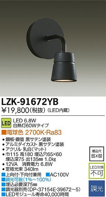 【最安値挑戦中!最大34倍】大光電機(DAIKO) LZK-91672YB ブラケットライト LED内蔵 調光 電球色 上向付・下向付兼用 黒 [∽]