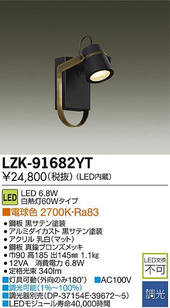 【最安値挑戦中!最大34倍】大光電機(DAIKO) LZK-91682YT ブラケットライト LED内蔵 調光 電球色 灯具可動 [∽]