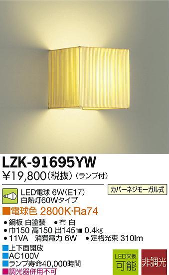 【最安値挑戦中!最大34倍】大光電機(DAIKO) LZK-91695YW ブラケットライト ランプ付 非調光 電球色 カバーネジモーガル式 上下面開放 白 [∽]