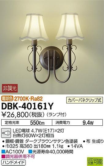 【最安値挑戦中!最大34倍】大光電機(DAIKO) DBK-40161Y ブラケット カバーパネクリップ式 非調光 電球色 ランプ付 [∽]