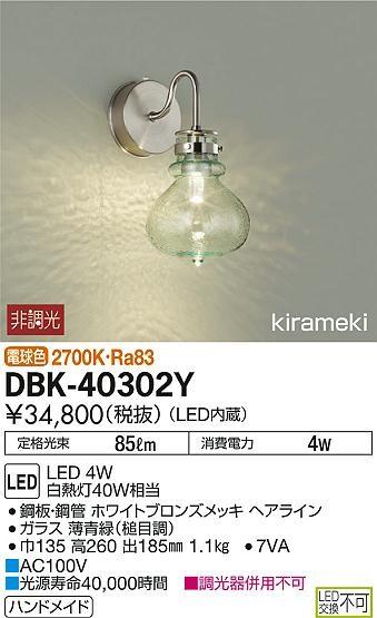 【最安値挑戦中!最大34倍】大光電機(DAIKO) DBK-40302Y ブラケット LED内蔵 非調光 電球色 ホワイトブロンズ ガラス 薄青緑 [∽]
