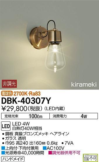 【最安値挑戦中!最大34倍】大光電機(DAIKO) DBK-40307Y ブラケット LED内蔵 非調光 電球色 ブロンズ ガラス ハンドメイド [∽]