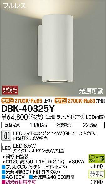 【最安値挑戦中!最大33倍】大光電機(DAIKO) DBK-40325Y ブラケット 上側ランプ付 下側LED内蔵 非調光 電球色 プルレス 光源可動 ホワイト [∽]