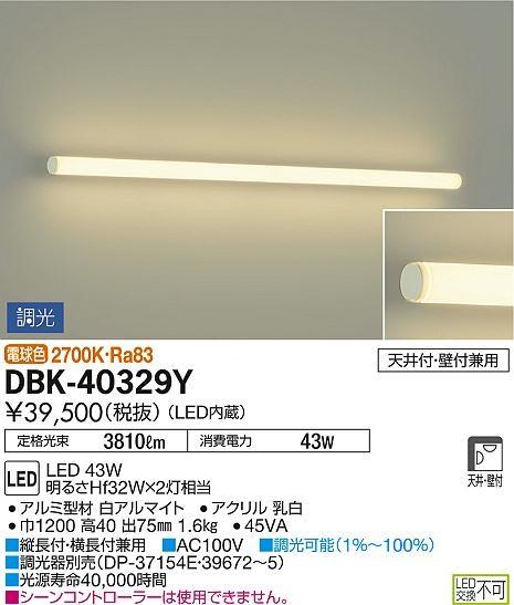 【最安値挑戦中!最大34倍】大光電機(DAIKO) DBK-40329Y ブラケット 間接照明 LED内蔵 調光 電球色 天井付・壁付兼用 調光器別売 [∽]