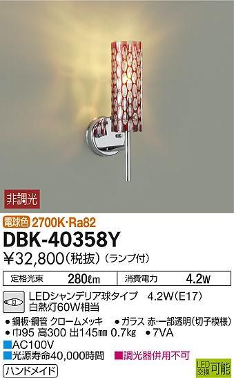 【最安値挑戦中!最大34倍】大光電機(DAIKO) DBK-40358Y ブラケット 非調光 電球色 ランプ付 ガラス 赤切子模様 ハンドメイド [∽]