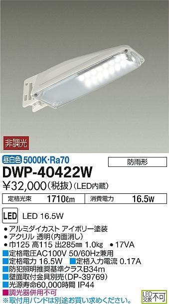 【最安値挑戦中!最大33倍】大光電機(DAIKO) DWP-40422W ブラケット 防犯灯 LED内蔵 非調光 昼白色 防雨形 [∽]