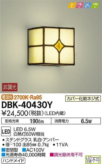 【最安値挑戦中!最大34倍】大光電機(DAIKO) DBK-40430Y ブラケット LED内蔵 ときめき 非調光 電球色 カバー化粧ネジ式 ステンドグラス乳白.アンバー [∽]
