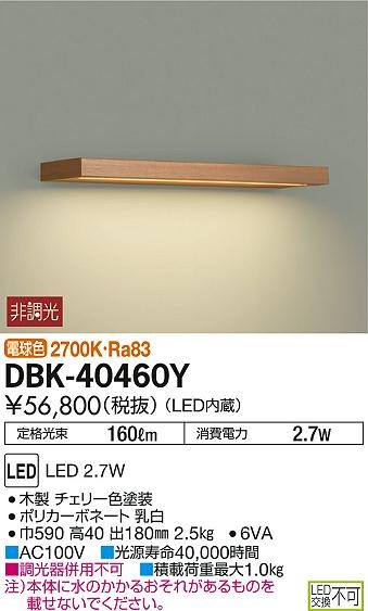【最安値挑戦中!最大34倍】大光電機(DAIKO) DBK-40460Y ブラケット LED内蔵 非調光 電球色 木製 チェリー色 [∽]