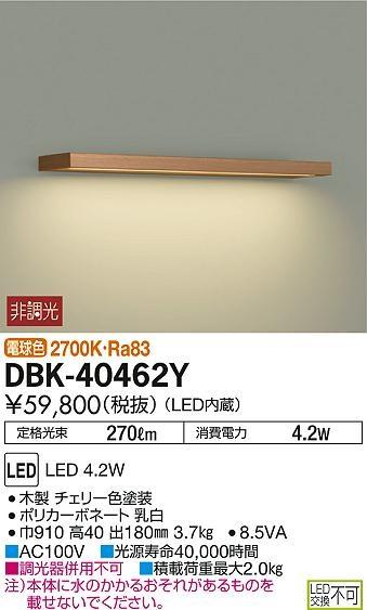 【最安値挑戦中!最大34倍】大光電機(DAIKO) DBK-40462Y ブラケット LED内蔵 非調光 電球色 木製 チェリー色 [∽]