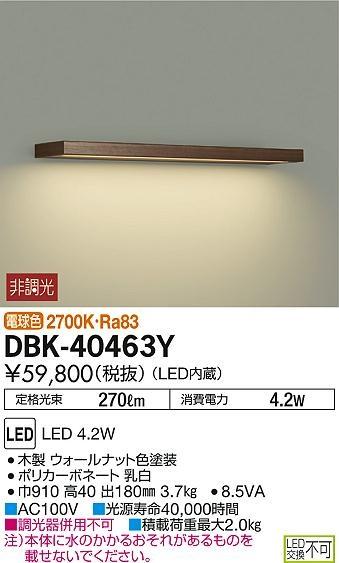 【最安値挑戦中!最大34倍】大光電機(DAIKO) DBK-40463Y ブラケット LED内蔵 非調光 電球色 木製 ウォルナット色 [∽]