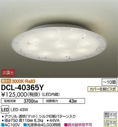 【最安値挑戦中!最大34倍】大光電機(DAIKO) DCL-40365Y シーリング LED内蔵 非調光 電球色 カバー化粧ビス式 ~10畳 [∽]