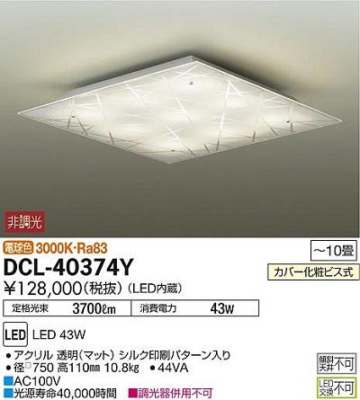 【最安値挑戦中!最大34倍】大光電機(DAIKO) DCL-40374Y シーリング LED内蔵 非調光 電球色 カバー化粧ビス式 ~10畳 [∽]