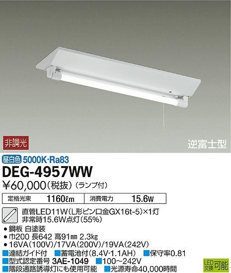 【最安値挑戦中!最大34倍】大光電機(DAIKO) DEG-4957WW 防災照明 LED非常灯 ランプ付 非調光 昼白色 逆富士型 [∽]